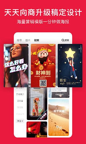 天天向商微商版app截图1