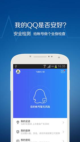 QQ安全中心app截圖1