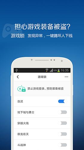 QQ安全中心app截圖3