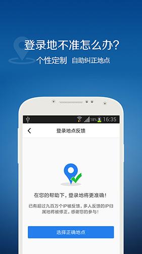 QQ安全中心app截圖2