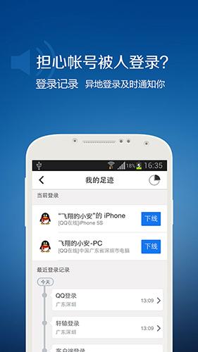 QQ安全中心app截圖4