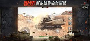 坦克世界閃擊戰截圖4