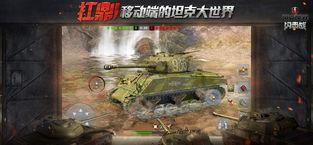 坦克世界閃擊戰截圖3