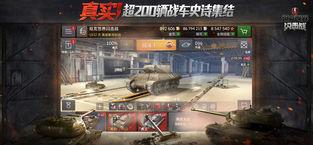 坦克世界閃擊戰截圖5