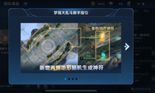 王者荣耀梦境大乱斗视频 新模式的玩法试玩动画