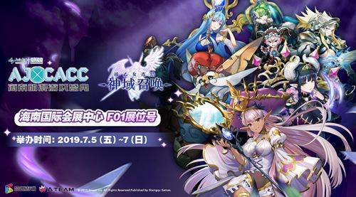 《神域召唤》参展决定 女武神降临海南动漫游戏盛典