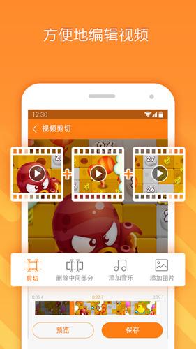 小熊錄屏app截圖2
