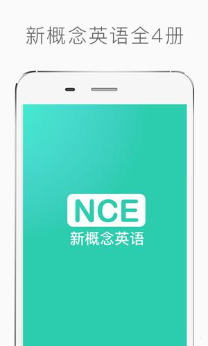 新概念英語app截圖1
