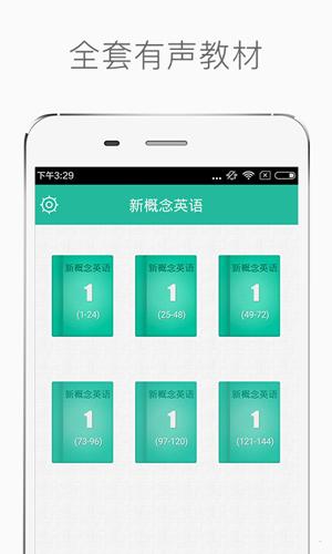 新概念英語app截圖2