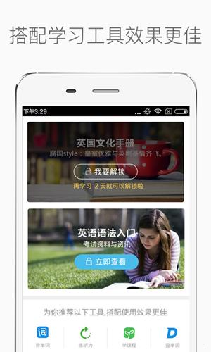 新概念英語app截圖3