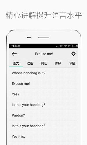 新概念英語app截圖5