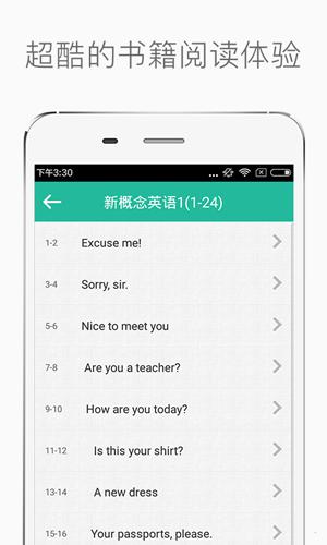 新概念英語app截圖4