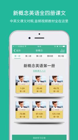 新概念英語app軟件特色