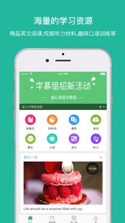 新概念英語app更新內容