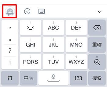 手机QQ输入法怎么变大2