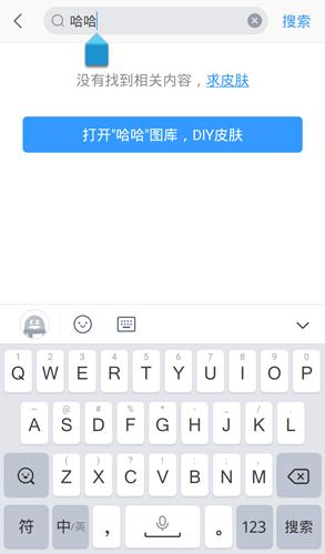 手机QQ输入法怎么换行2