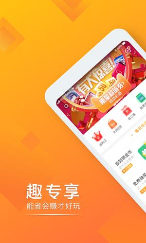 趣專享app1