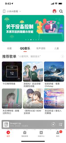 小爱音箱app安卓版截图1