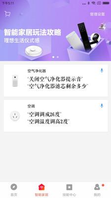 小愛音箱app1