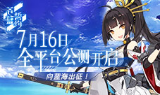 3D艦姬手游《蒼藍誓約》7月16日全平臺公測開啟