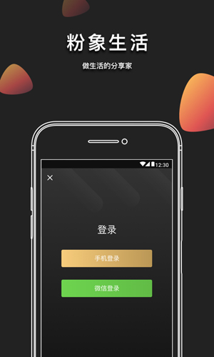 粉象生活app2