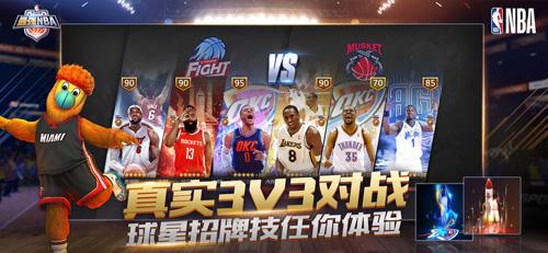 最强NBA截图3