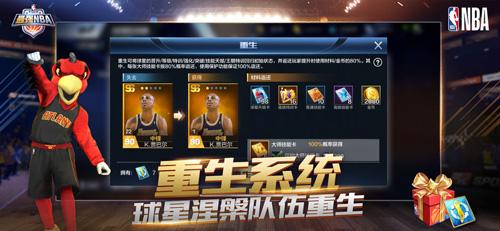 最强NBA截图5