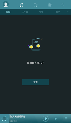 海贝音乐app图片