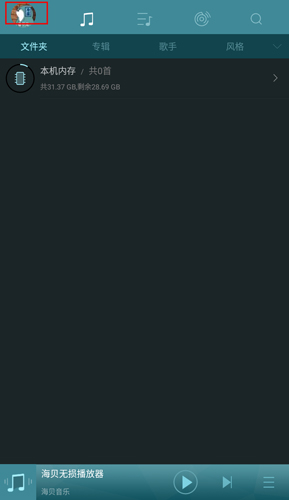海贝音乐app图片3
