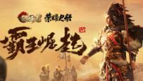 《霸王崛起》乱世王者陶塑定格动画 幕后纪录片