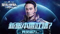 星际舰队吴孟达公然吐槽新版本!