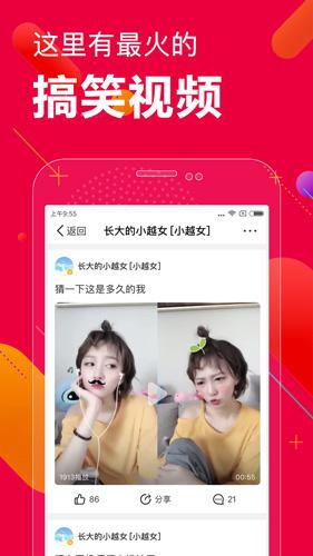 百思不得姐app截图2