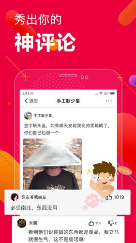 百思不得姐app截图3