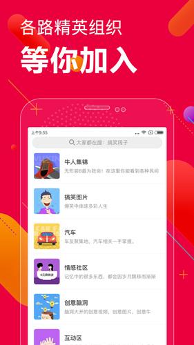 百思不得姐app截图4
