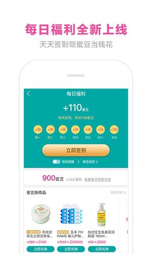 蜜芽宝贝app截图4