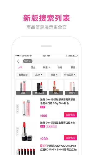 蜜芽宝贝app截图3