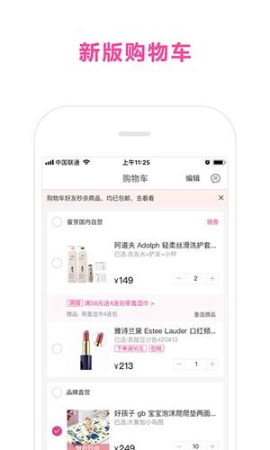 蜜芽宝贝app截图2