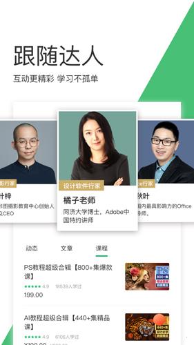 网易云课堂app截图4