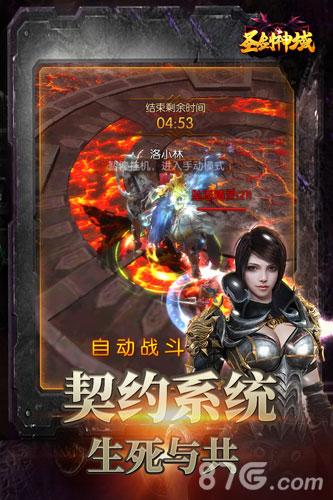 圣剑神域手游截图3