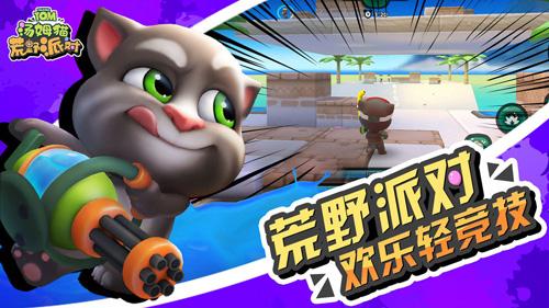 汤姆猫荒野派对iOS截图3