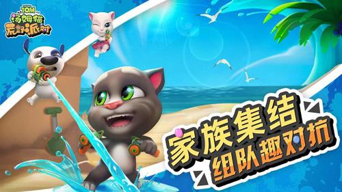 汤姆猫荒野派对iOS截图4