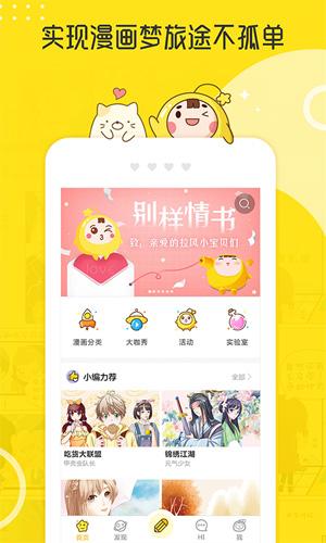拉风漫画app截图2