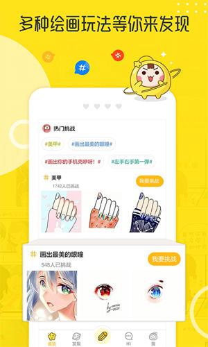 拉风漫画app截图5