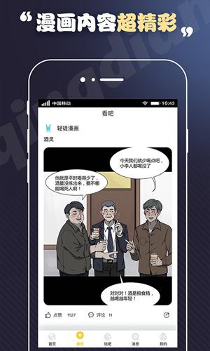 轻点漫画app截图3