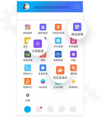 淘寶賣家版app叫什么