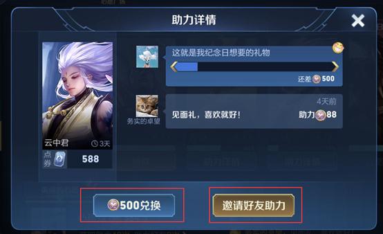 王者荣耀心愿单玩法升级3