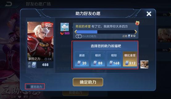 王者荣耀心愿单玩法升级4
