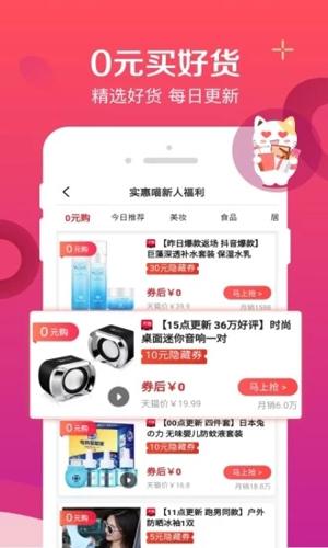 实惠喵app截图4