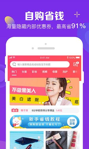 实惠喵app1