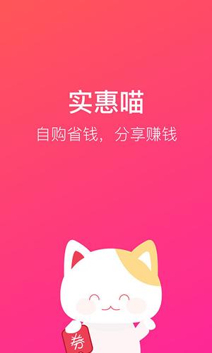 实惠喵app2